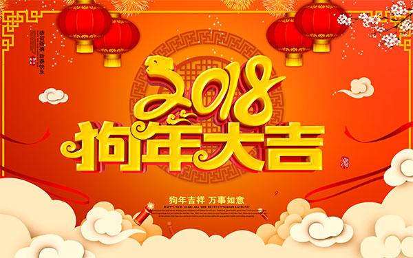 泰兴粮机2018年春节放假公告
